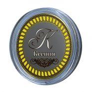 Ксения, именная монета 10 рублей, с гравировкой