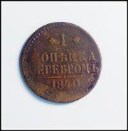 1 копейка серебром 1840г, Николай 1