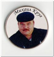 Михаил Круг. 25 рублей 2013 года цветная, вариант 2, в капсуле