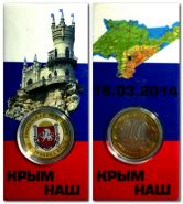 Республика КРЫМ 18.03.2014г, 10 рублей, цветная, в капсуле + защитный блистер