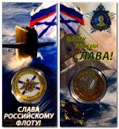 Слава РОССИЙСКОМУ ФЛОТУ, 10 рублей, цветная, в капсуле + защитный блистер