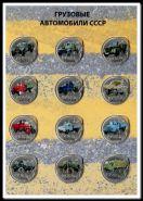 """Коллекционный набор 1 рубль с цветной эмалью """"Грузовые автомобили СССР"""" без альбома"""