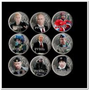 """""""Президент России Путин В.В."""" Коллекционный набор 1 рубль с цветной эмалью без альбома"""