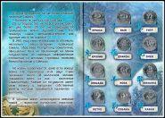 Набор Сомали 2000 год  Китайский Гороскоп + Альбом 12 штук