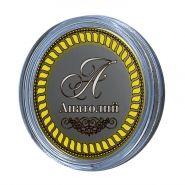 Анатолий, именная монета 10 рублей, с гравировкой