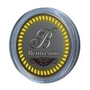 Вениамин, именная монета 10 рублей, с гравировкой