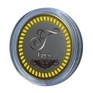 Грек, именная монета 10 рублей, с гравировкой