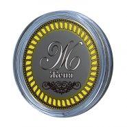 Женя, именная монета 10 рублей, с гравировкой