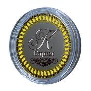 Карим, именная монета 10 рублей, с гравировкой
