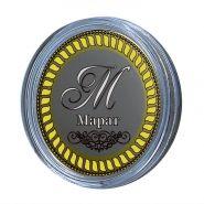 Марат, именная монета 10 рублей, с гравировкой