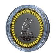 Софья, именная монета 10 рублей, с гравировкой