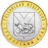 Приморский край, 10 рублей, 2006 год