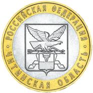 Читинская область, 10 рублей, 2006 год