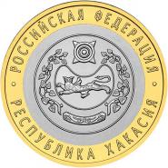 Республики Хакасия, 10 рублей, 2007 год