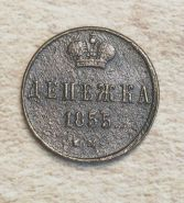 Денежка 1895 год Николай 1, №33, медь