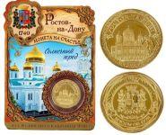 Ростов-на-Дону 22 мм монета эксклюзивная в капсуле