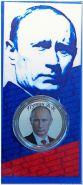 25 рублей 2013 года В.В. Путин (Цветная) №4 - В малом буклете, в блистере