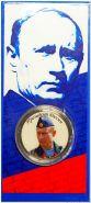 25 рублей 2013 года В.В. Путин (Цветная) №5 - В малом буклете, в блистере