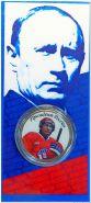 25 рублей 2013 года В.В. Путин (Цветная) №3 - В малом буклете, в блистере