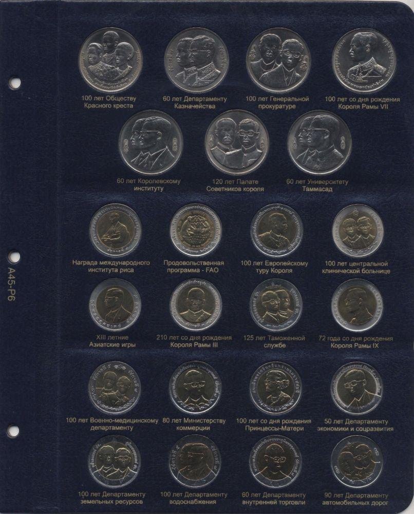 Альбом для монет 5 рублей том придворный дивизион