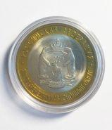 10 рублей, Ямало-Ненецкий АО №578