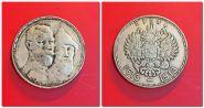Монета 1 рубль 300 лет дому Романовых 1613-1913гг, копия №8