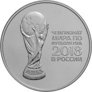 3 рубля 2018 г. Чемпионата мира по футболу Россия 2018. СЕРЕБРО