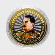 10 рублей И.Ф.Сталин,цветная,гравировка