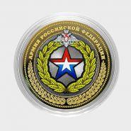 10 рублей Армия РФ (военная серия), цветная,гравировка