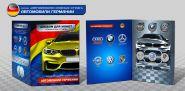 """НЕМЕЦКИЕ автомобильные марки. Набор 1 рубль серии """"Автомобильные бренды"""""""