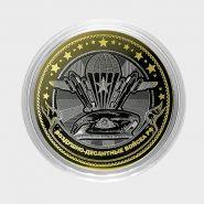 10 рублей ВДВ РФ (военная серия),гравировка