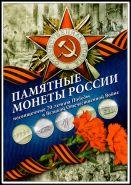 Капсульный альбом на 26 монет, серия 70 лет Победы в ВОВ 41-45гг