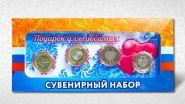 """Коллекция """"Подарок для любимых"""", набор 4 монеты,гравировка,в пластиковом буклете + подарочная коробка"""