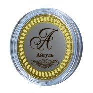 АЙГУЛЬ, именная монета 10 рублей, с гравировкой