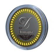 ДИНАРА, именная монета 10 рублей, с гравировкой
