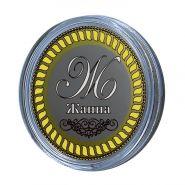 ЖАННА, именная монета 10 рублей, с гравировкой
