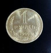 1 рубль 1966 года, штемпельный блеск, не частая монета.