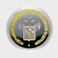 10 рублей - ФЕДЕРАЛЬНАЯ ТАМОЖЕННАЯ СЛУЖБА из серии МИНИСТЕРСТВА РФ (лазерная гравировка)