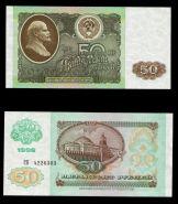 50 РУБЛЕЙ 1992 года. UNC ПРЕСС из ПАЧКИ