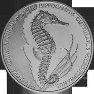 2 гривны 2003 Морской конёк