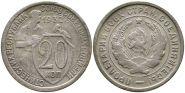 20 КОПЕЕК СССР 1932 год