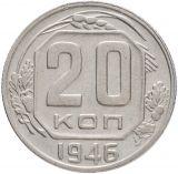 20 КОПЕЕК