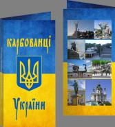 Буклет «Карбованцы Украины обр. 91». Артикул: 7БК-155Х80-Ф9-03-001