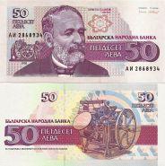 Болгария - 50 Лев 1992 UNC