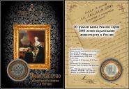 """10 РУБЛЕЙ 2002 года """"Министерство экономического развития"""" в ПОДАРОЧНОМ БУКЛЕТЕ"""