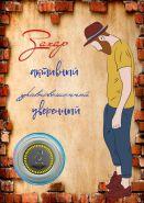 ЗАХАР, именная монета 10 рублей, с гравировкой в ИМЕННОМ ПЛАНШЕТЕ