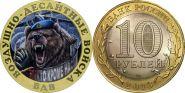 10 рублей, ВДВ, цветная эмаль с гравировкой, МЕДВЕДЬ