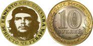 10 рублей,ЧЕ ГЕВАРА, гравировка