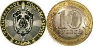 10 рублей,СПЕЦИАЛЬНОЕ ПОДРАЗДЕЛЕНИЕ АЛЬФА, ГРАВИРОВКА