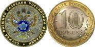 10 рублей,СЛУЖБА ВНЕШНЕЙ РАЗВЕДКИ РФ, цветная эмаль с гравировкой